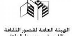 فرع ثقافة  الإسكندرية يعقد (صالون الثقافة الجديدة ) بقصر الأنفوشى