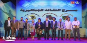 محافظ الإسكندرية ووزير الثقافة يفتتحان فعاليات مهرجان اللقاء الثاني لشباب المخرجين بقصر ثقافة الأنفوشي