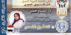 ملتقى النخبة العربية الدولي