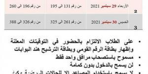 ممنوع «البنطلونات المقطعة والشورتات».. «صيدلة الإسكندرية» تعلن ضوابط استقبال الطلاب الجدد
