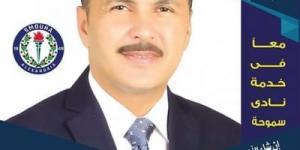 المستشار القانوني حمادة ثابت السعداوي يخوض إنتخابات عضوية مجلس إدارة نادي سموحة فوق السن