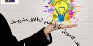 المستشار نبيل بدوي حسنين  يحاضر في البرنامج التدريبي أسس خطط الأعمال وتقييم المشاريع الصغيرة في ظل حالات الركود وطرق التمويل بالمشاركة