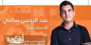 تعليم الإسكندرية الأول على مستوى الجمهورية في المشروع الوطني للقراءة