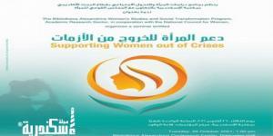 الثلاثاء المقبل مكتبة الإسكندرية تنظم مناقشة عن «دعم المرأة للخروج من الأزمات»