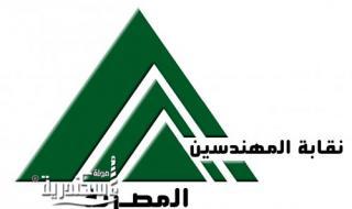 تنظيم يوم صحي مجاني لأعضاء نقابة المهندسين غدا الجمعة