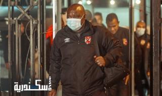 الأهلي يصل إلى إستاد الإسكندرية للمشاركة في  منافسات دور الـ32 من مسابقة كأس مصر