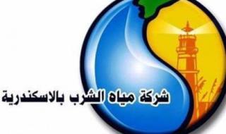 مياه الإسكندرية....انقطاع المياه عن غرب الإسكندرية بسبب أعمال الإحلال والتجديد