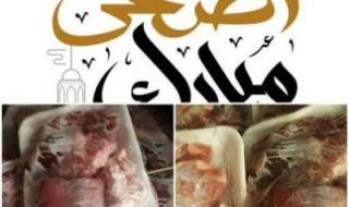 روتارى اسكندرية سان استفانوا يوزع اللحوم على بمناسبة عيد الاضحى