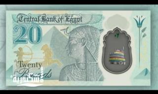 ألوان «قوس قزح» على العملة البلاستيكية فئتي ال10و ال20 تثير الجدل