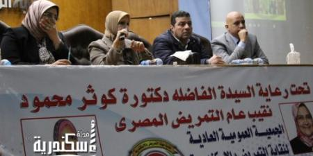 عمومية نقابة التمريض الاسكندرية تعقد جمعيتها العمومية
