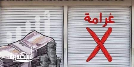 تغريم 5 شواطئ في الإسكندرية....لفرض الإكراميات والنظافة