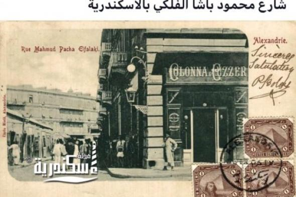 صورة قديمة لشارع محمود باشا الفلكي بمحطة الرمل