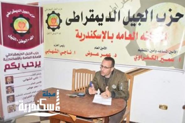 جيل الإسكندرية يشيد بقرار الرئيس بتعليق الدراسة ويصفه بالحكيم