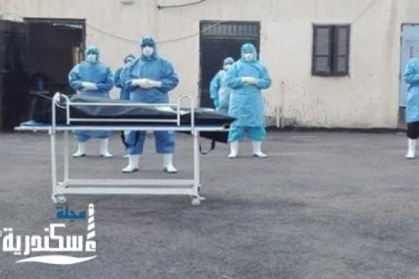 صحة الإسكندرية تعلن وفاة طبيب بمستشفى صدر المعمورة بفيروس كورونا