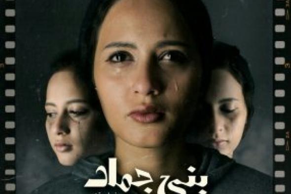فيلم جديد للمخرج الشاب محمد بهجت بعنوان ( بني جماد )
