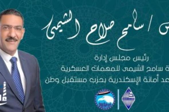 مهندس / سامح الشيمي  عضوية مجلس الشيوخ المصري 2020 #رقم_١         رمز / الكتاب