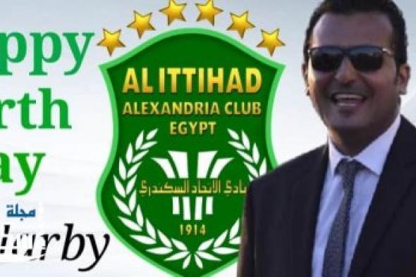 """تهنئة قلبية للاستاذ """"كريم العربى"""" بمناسبة عيد ميلاده"""