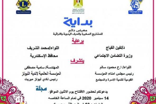 معرض بداية الدائم ينعش أصحاب المشروعات الصغيرة والحرف اليدوية والتراثية بالاسكندرية
