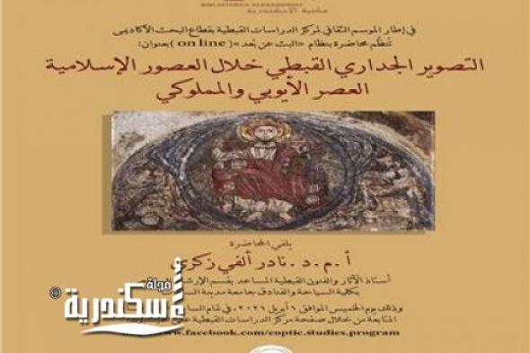 محاضرة  «التصوير الجداري القبطي في العصور الإسلامية» بمكتبة الإسكندرية