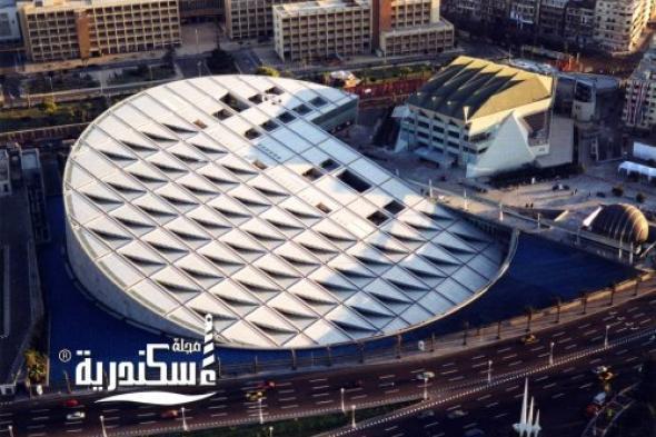 جدول العروض الثقافية والفنية بمكتبة الإسكندرية خلال شهر إبريل