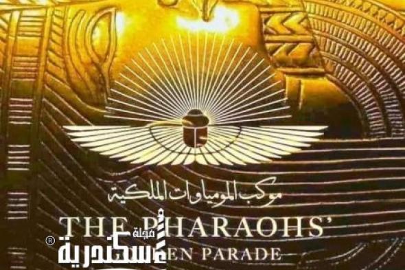 تعرف على موعد وخط سير موكب المومياوات الملكية الي متحف الحضارة المصرية بالفسطاط