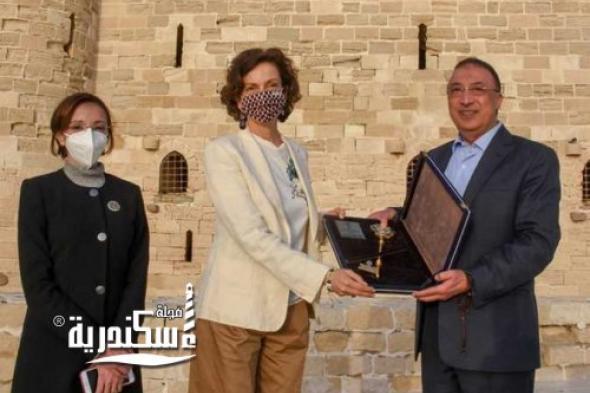 """تعرف على جولة """" أودري أزولاي"""" مدير اليونسكو في الإسكندرية"""