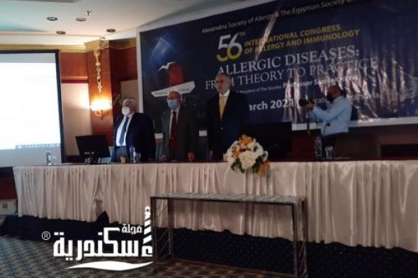 المؤتمر الدولى السادس والخمسون للحساسية والمناعة بالإسكندرية