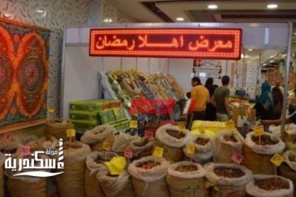 """محافظ الإسكندرية يفتتح معرض «أهلاً رمضان» بأرض المعارض """"كوتة"""""""