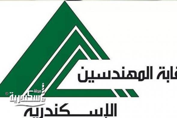 نقابة مهندسين الإسكندرية... بدء دورة إدارة المشاريع الاحترافية 13 أبريل