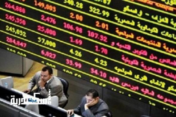 البورصة المصرية...تغريم التعمير للتوريق ب20 ألف و الإسكندرية للخدمات الطبية 30 ألف جنيه