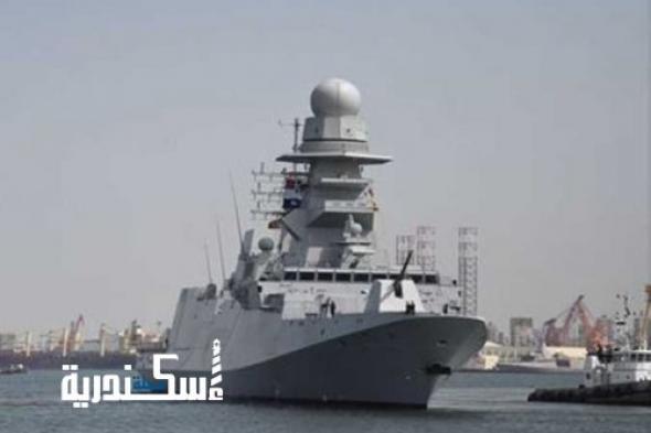 """وصول الفرقاطة """"برنيس"""" من طراز فريم بيرجامينى لتنضم لإسطول القوات البحرية المصرية"""