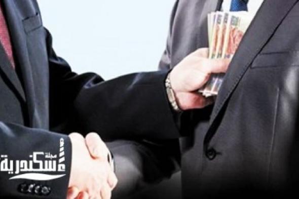 موظف بالأحوال المدنية يستغل وظيفته في الإستيلاء على أموال المواطنين