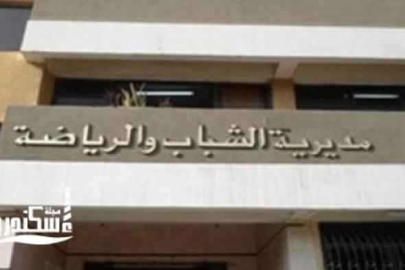 «كن قيادياً.. كن مؤثراً» لمحاكاة مجلس الشيوخ برعاية شباب ورياضة الإسكندرية