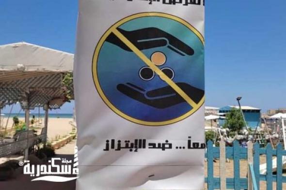السياحة والمصايف....لافتات «الإكرامية ابتزاز» تزين شواطئ الإسكندرية