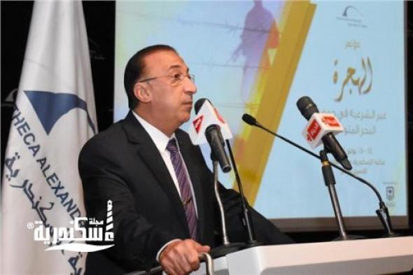 محافظ الاسكندرية......المبادرات الرئاسية ساهمت بشكل كبير في خفض نسبة الهجرة غير الشرعية بمصر