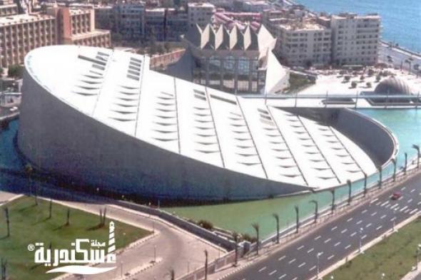 مجلس الدولة يعفي مكتبة الإسكندرية من الضريبة العقارية