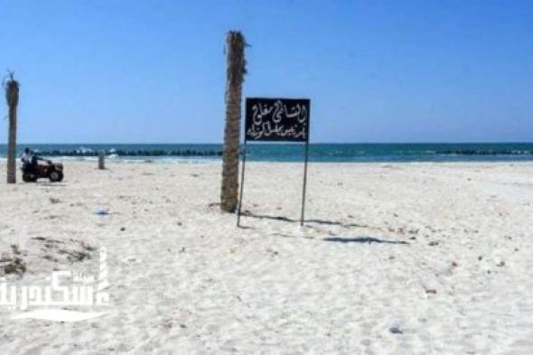 """محافظ الإسكندرية...شاطئ النخيل """"الموت"""" مغلق بقرار من النيابة العامة وتم تسليمه لجمعية 6 أكتوبر"""