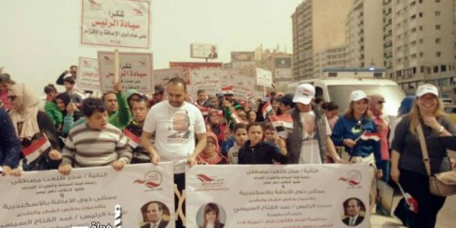 """إئتلاف دعم مصر وممثلى ذوى الإعاقة بالإسكندرية ينظمان مسيرة تحت شعار """" شكراً سيادة الرئيس"""""""