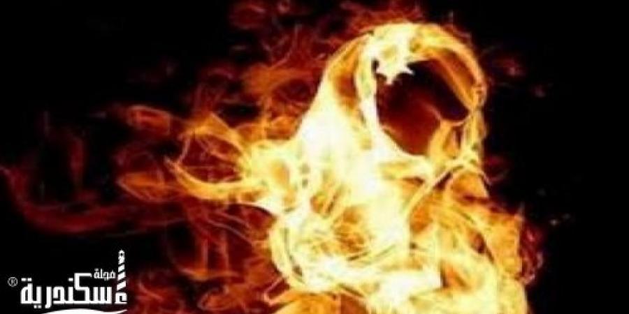 تفحم جثة عاملة نظافة إثر حريق نشب فى شقتها بمنطقة أبو يوسف فى الإسكندرية