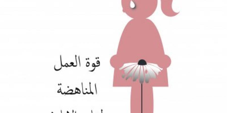 """"""" الختان ليس مكرمه """"  جلسات نقاشية حول استراتيجيات وآليات مناهضة جرائم ختان الإناث في مصر"""