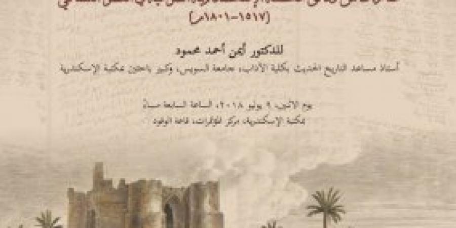 حكاية وثيقة بمكتبة الإسكندرية