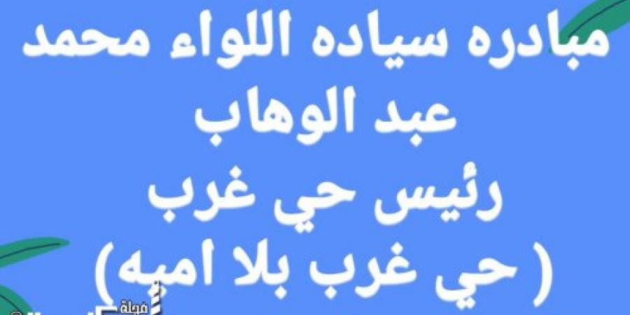 """حي غرب الإسكندرية يدشن مبادرة تحت شعار """"حي غرب بلا أمية """""""
