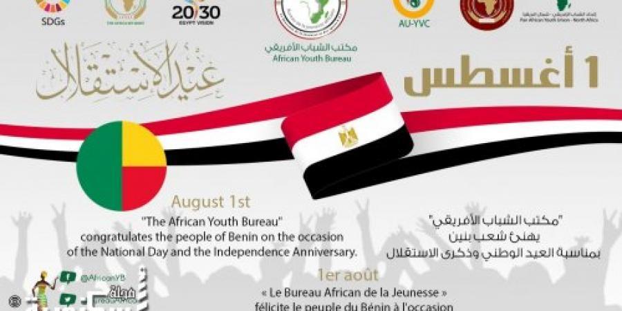 """""""مكتب الشباب الأفريقي"""" يهنئ شعب بنين بمناسبة العيد الوطني وذكرى الاستقلال"""