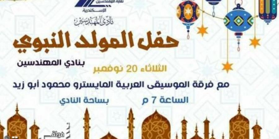 نادي المهندسين بالإسكندرية يقيم حفلة موسيقية في ضوء الإحتفالات بالمولد النبوي الشريف