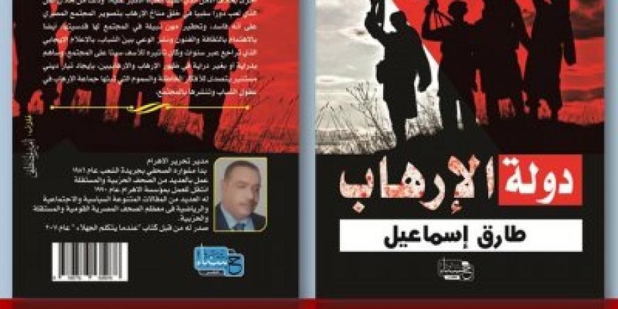 """طارق إسماعيل يوقع """"دولة الإرهاب"""" الأربعاء القادم"""