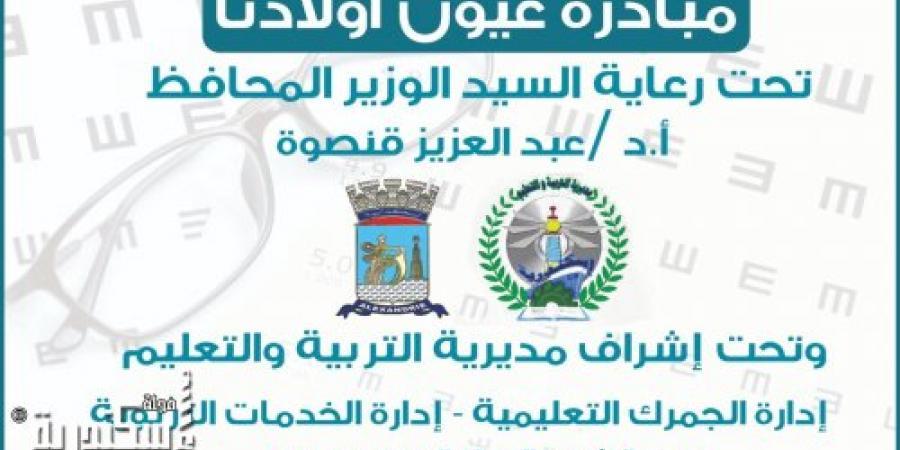 """محافظة الاسكندرية تطلق مبادرة """" عيون ولادنا"""" ب١٢ مدرسة بإدارة الجمرك التعليمية."""