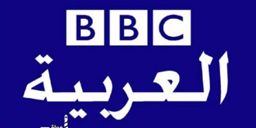 بلاغ يتهم قناة BBC  العربية بإهانة المصريين ونشر اخبار كاذبة