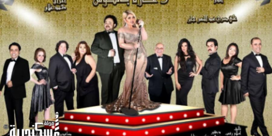 """مها احمد في اول عروض مسرحية """" ٥ حارة باكوس"""" ..ثاني ايام العيد بالاسكندرية"""