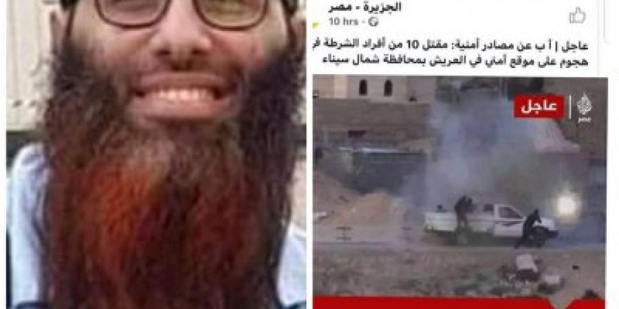 """بلاغ يتهم """" أيمن شوشة """" (الإرهابي الشامت ) بالتشفي في شهداء كمين العريش ويطالب بإحالته لمحاكمة جنائية عاجلة"""