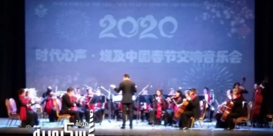 أوركسترا هيلونغاينج السيمفونى الصينى على خشبة مسرح سيد درويش بالإسكندرية